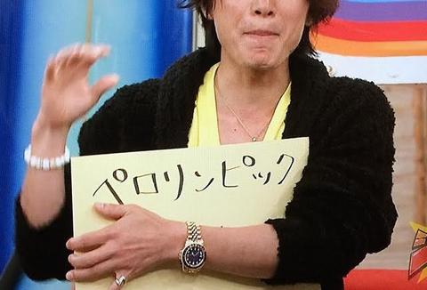 安田 章大(関ジャニ ∞) ロレックス GMTマスターⅡ