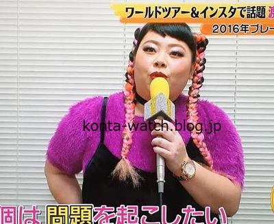渡辺 直美 ロレックス コスモグラフ デイトナ エバーローズゴールド