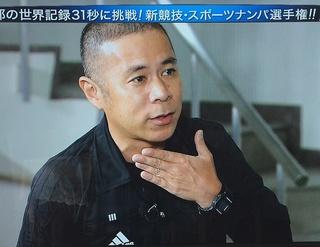 岡村 隆史(ナインティナイン) カシオ Gショック スピードモデル