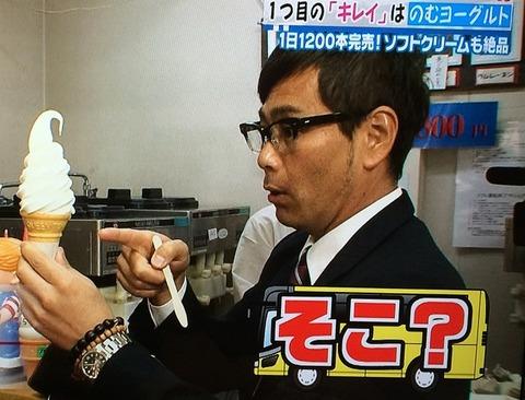 遠藤 章造(ココリコ) ロレックス エクスプローラーⅠ