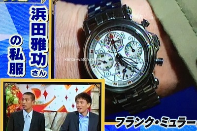 浜田 雅功(ダウンタウン) フランクミュラー ラウンド マスターバンカー クロノグラフ 『ダウンタウンDX』より