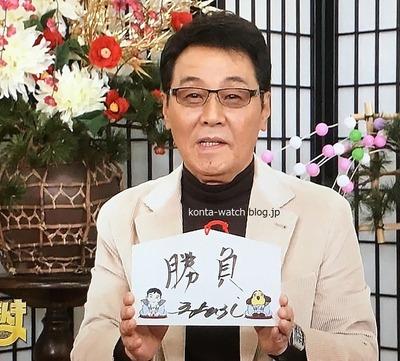 五木 ひろし リシャール ミル オートマチック RM010 『新春大売り出し!さんまのまんま』より