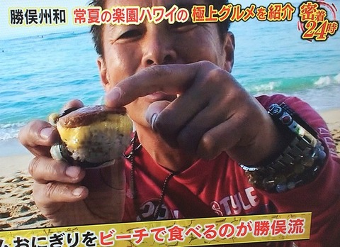 勝俣 州和 エドックス クラスワン クロノオフショア 哀川翔モデル
