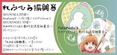 れみむら振興券_宣伝画像