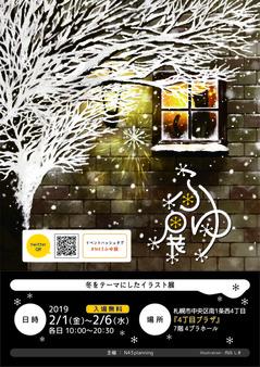 2019ふゆ展_フライヤー-01-725x1024