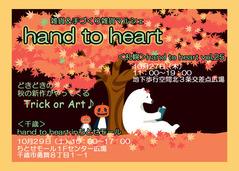hand_to_hart_チラシ