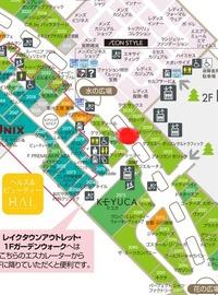 レイクタウンマップ