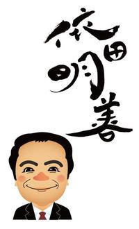 依田さん名刺表