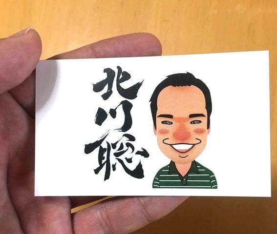 似顔絵名刺北川さま