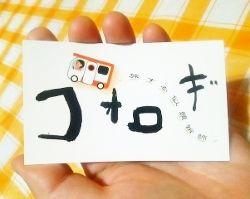 コオロギ名刺手 (250x199)