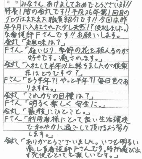 1-3スーパールーキー紹介その⑦