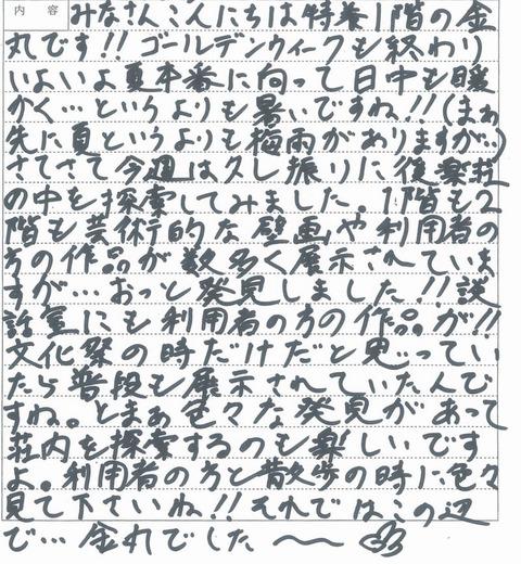 5-9談話室にも注目!!