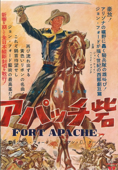 Eiganotomo-fortapache-nov1952