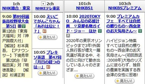 NHK23日