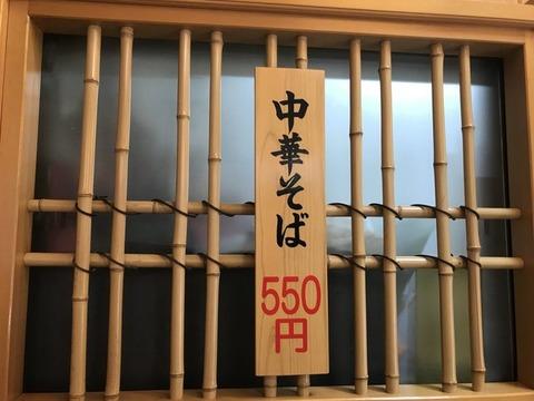 【画像】メニューが中華そば550円のみのラーメン屋www