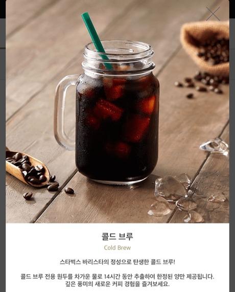 韓国スタバのコールドブリュー