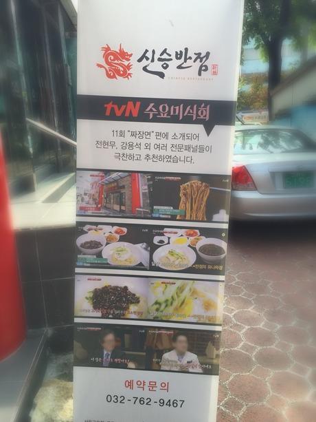 水曜美食会で話題の元祖ジャジャン麺の店