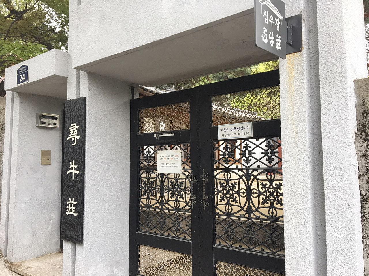萬海韓龍雲の「尋牛荘」 : 孤里...