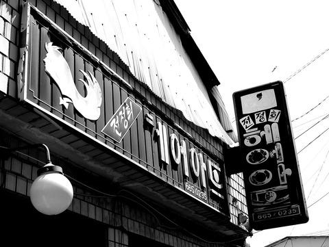 全貞姫の店