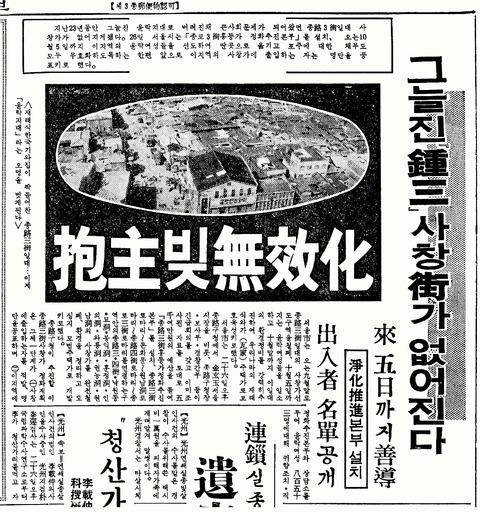 19680927 東亜日報