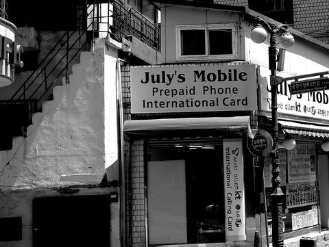 ジュリーのケータイ屋