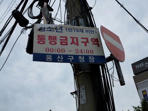 青少年通行禁止区域
