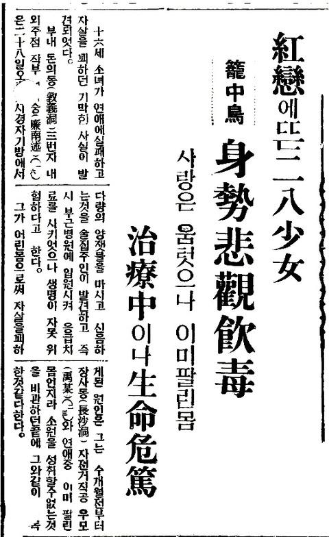 19360130 東亜日報