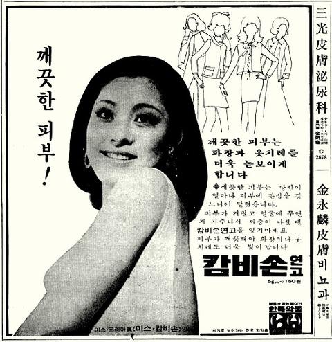 きれいなお肌 カムビソン軟膏 1970年度ミスコリア眞 林賢廷