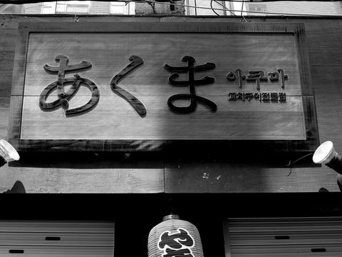 串焼き専門店 あくま