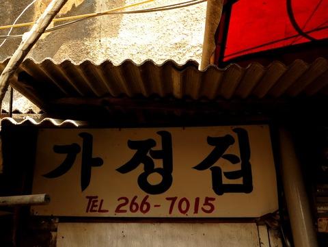 韓國家庭料理店「家庭」