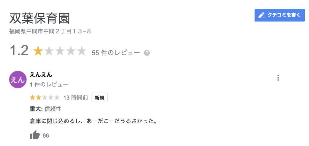 【浦上陽子】双葉保育園の口コミや評判がヤバすぎ!倉庫に閉じ込める?
