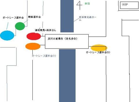20110320川口募金