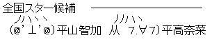 2012_zenkoku_star
