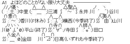 2012_zenkiClass01_A1