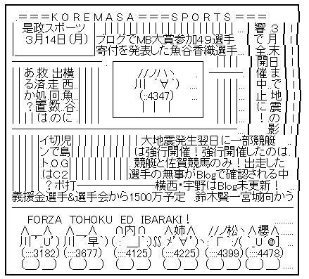 koremasa_20110314