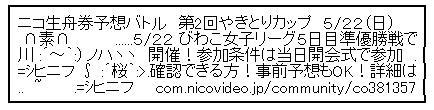 yakitori_vol2