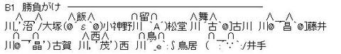 2012_zenkiClass06