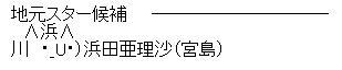 2012_jimoto_star