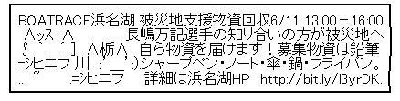 hamanako_shienbussi