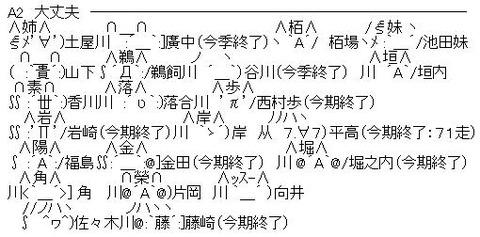 2012_koukiClass01_A2_1