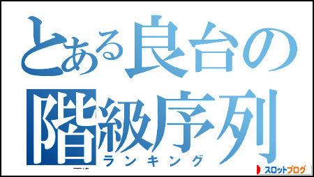 ryoubana
