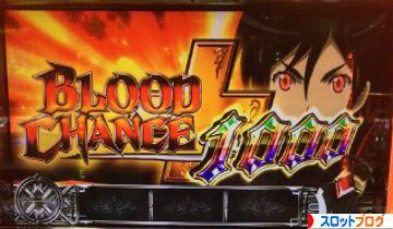 blood1000