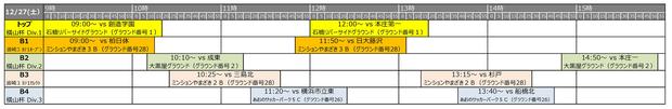 2015 横山杯・波崎ユース タイムスケジュール1227