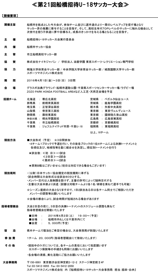 2016soccer_funabashisyotai_taikaiyoko0001