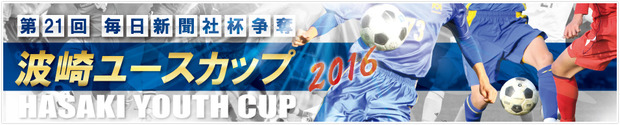 mainimage_youthcup2016