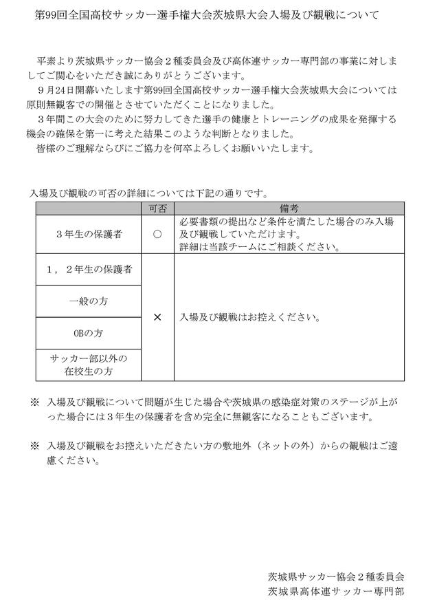 2020koukou_senshuken_ibaraki_kansen09170001