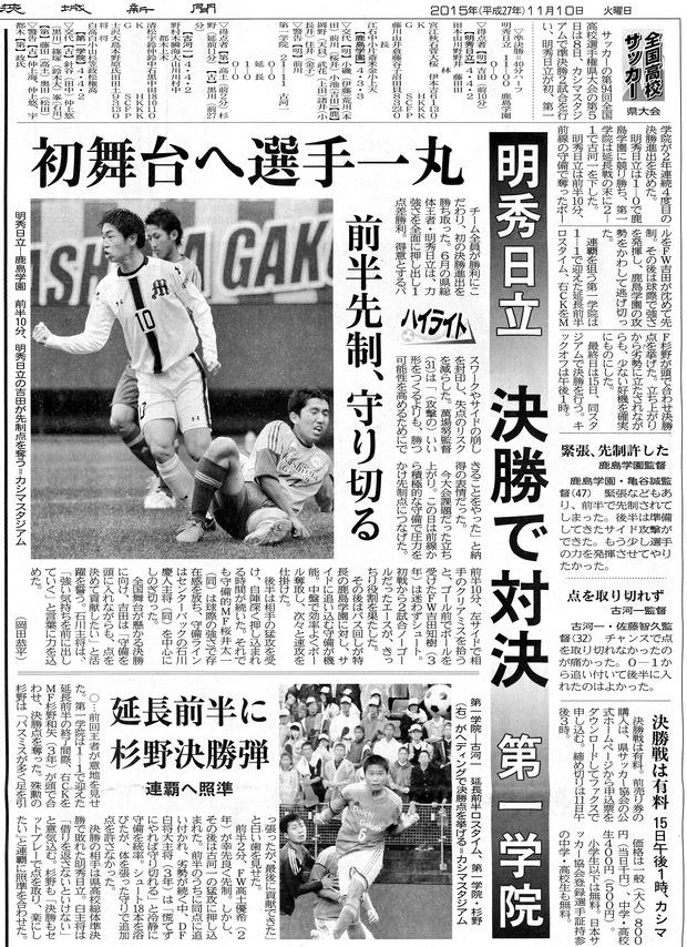 20151110茨城新聞