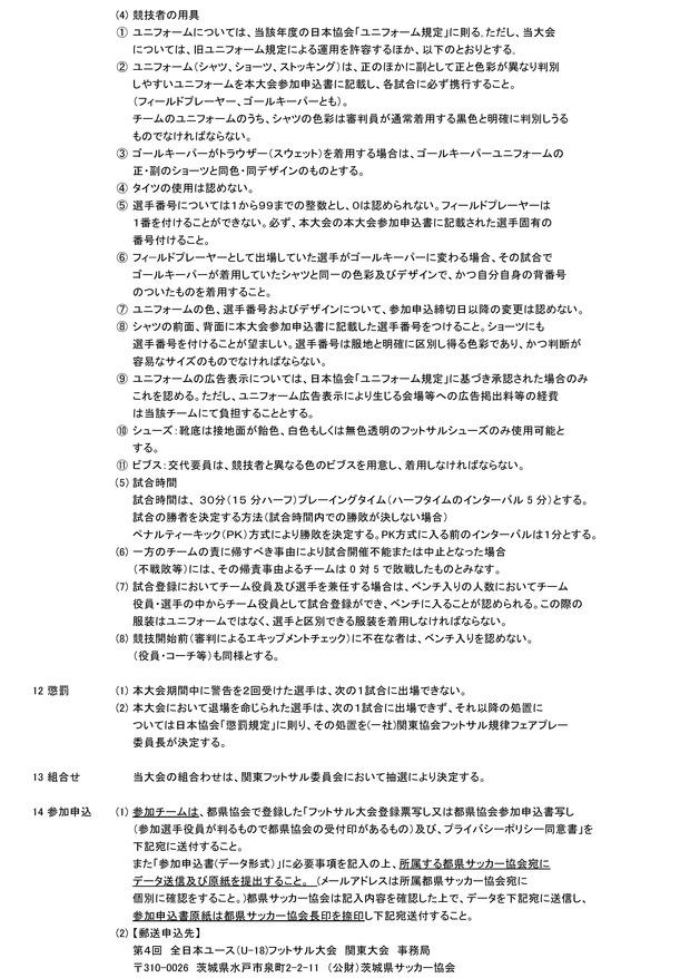 2017U18F_guideline0002