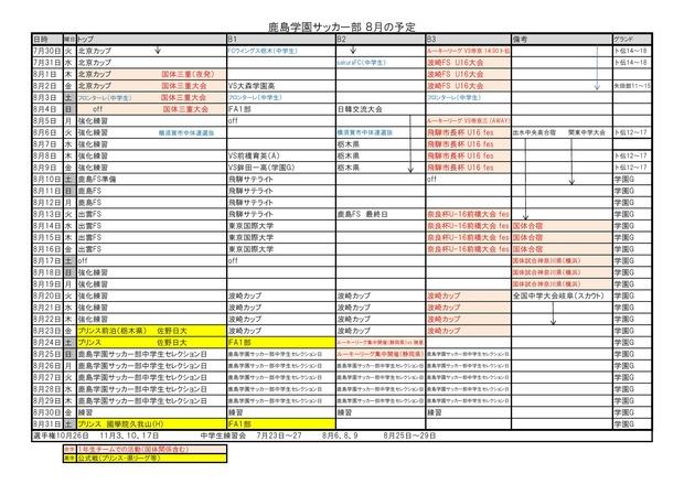 平成25年度 サッカー部8月予定表0002