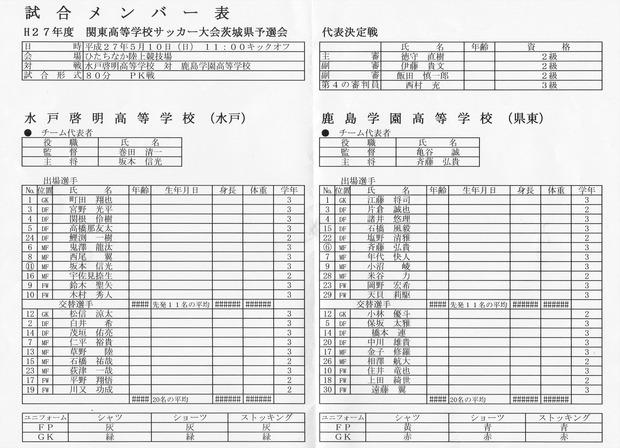 関東予選決勝メンバー表20150510_R